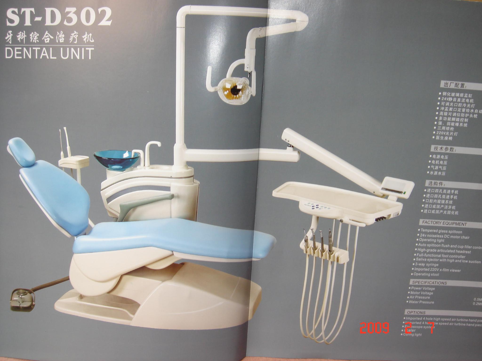 Стоматологическая установка9